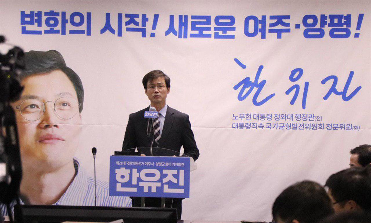 한유진 전 청와대 행정관 여주양평 총선 출마선언 기자회견 모습