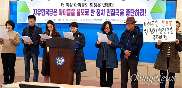 교육희망경남학부모회는 5일 경남도청 프레스센터에서 기자회견을 열어 어린이보호구역의 교통대책을 다룬 '민식이법안'과 유치원3법의 국회 통과를 요구하는 기자회견을 열었다.