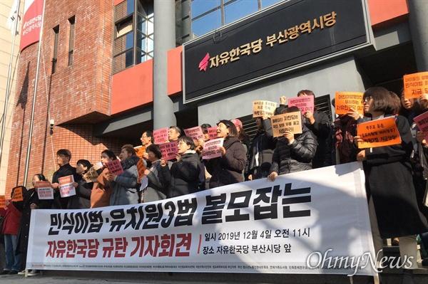 부산지역 학부모 단체들은 11월 4일 자유한국당 부산시당 앞에서 '민식이법안'과 '유치원3법' 처리를 촉구하는 기자회견을 열었다.