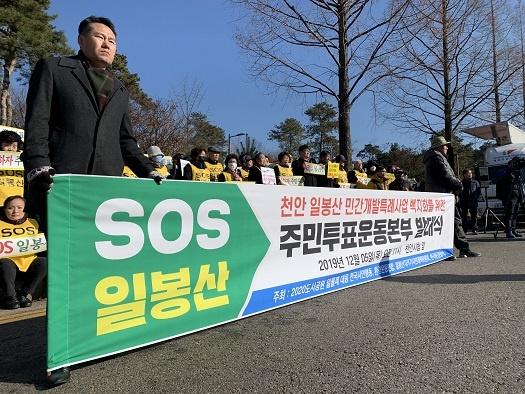 5일 충남 천안시청 앞에서는 일봉산 주민투표운동본부의 발대식이 열렸다.