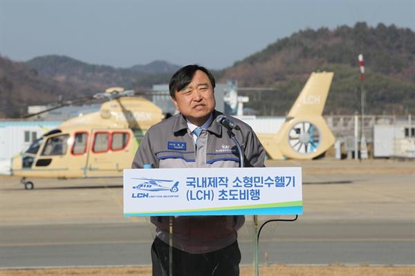 한국항공우주산업㈜이 수행한 소형민수헬기(LCH) 국내 제작 시제기의 초도비행시험. 안현호 카이 사장.