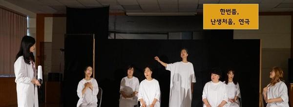대천마을학교 연극동아리의 첫번째 정기공연 장면이다.