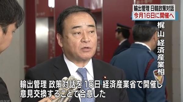 가지야마 히로시 일본 경제산업상의 한일 간 국장급 수출관리 정책 대화 관련 기자회견을 보도하는 NHK 뉴스 갈무리.