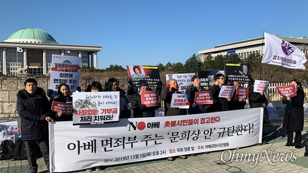 아베규탄시민행동 등 70여 개 시민사회단체가 12월 5일 오후 2시 국회 정문 앞에서 일제강점기 강제동원 피해 문제 해법으로 제시된 '문희상 안' 중단을 촉구하는 기자회견을 진행하고 있다.