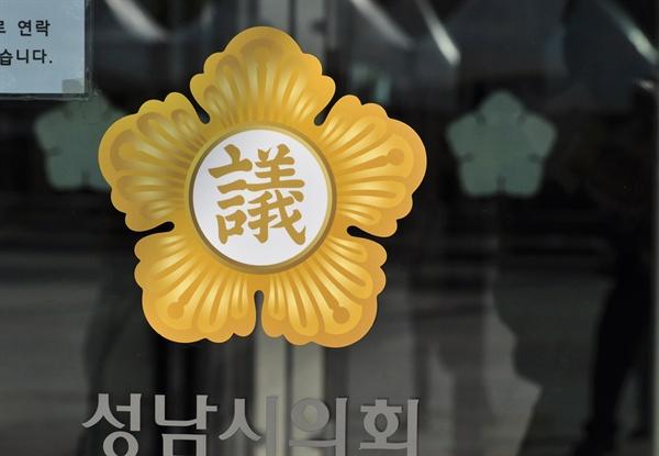 성남시의회 모습
