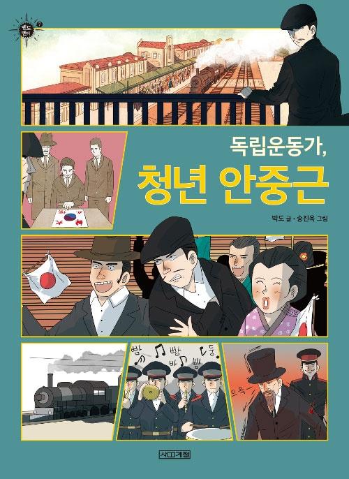 박도 지음, <독립운동가, 청년 안중근>, 사계절, 13,500원