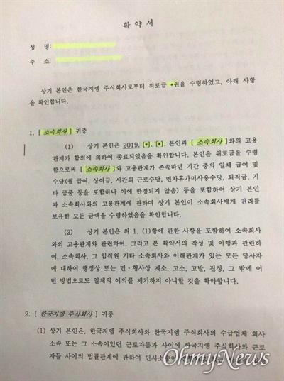 한국지엠 창원공장이 비정규직에 대해 퇴직위로금과 함께 소 취하를 내용으로 하는 확약서 작성을 제시했다.