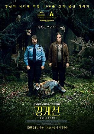 <경계선> 영화 포스터