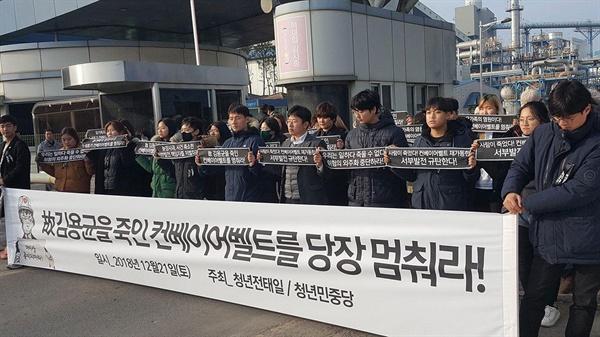 2018년 12월 21일 고 김용균 노동자를 추모하는 청년들의 기자회견