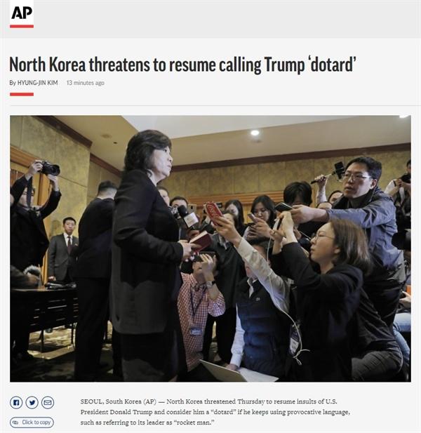 최선희 북한 외무성 제1부상의 대미 담화를 보도하는 AP통신 갈무리.