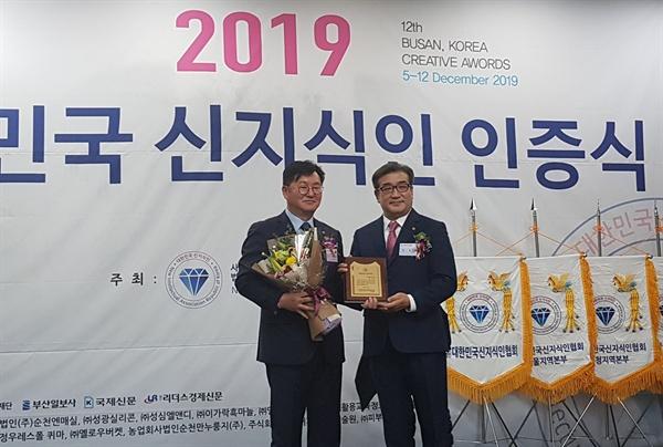 김해연 전 경남도의원, 대한민국 신지식인 대상에 선정.