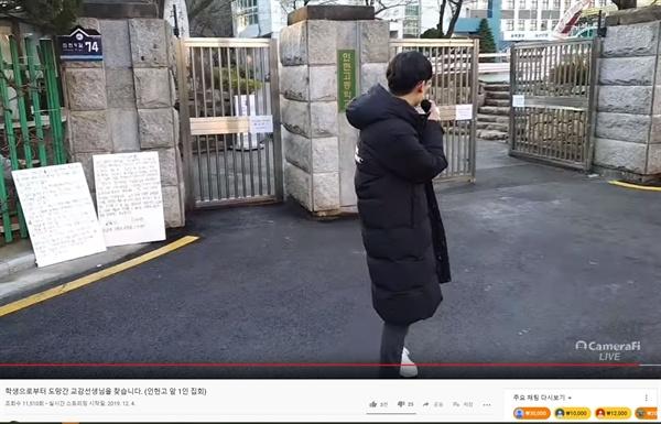 인헌고 최 아무개 학생이 지난 4일 오전 이 학교 앞에서 마이크를 잡고 발언하고 있다.