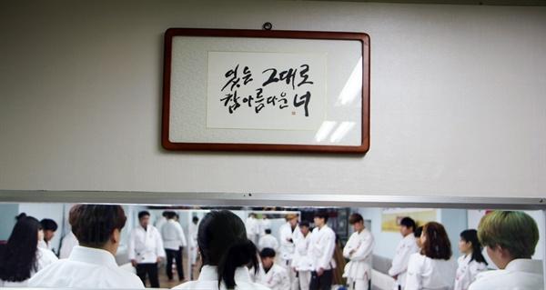 2018년 11월 경기도 부천역 뒷골목에 세워진 소년희망센터에서 운동하는 아이들.
