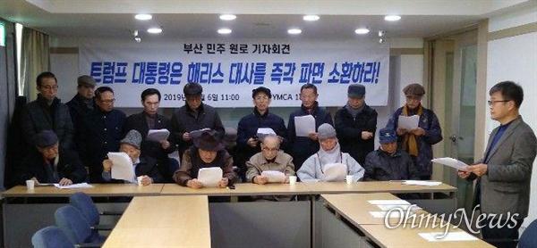 김정각 스님 등 부산지역 민주원로인사들은 6일 부산ymca 강당에서 기자회견을 열어 해리스 주한미국대사의 소환파면을 촉구했다.