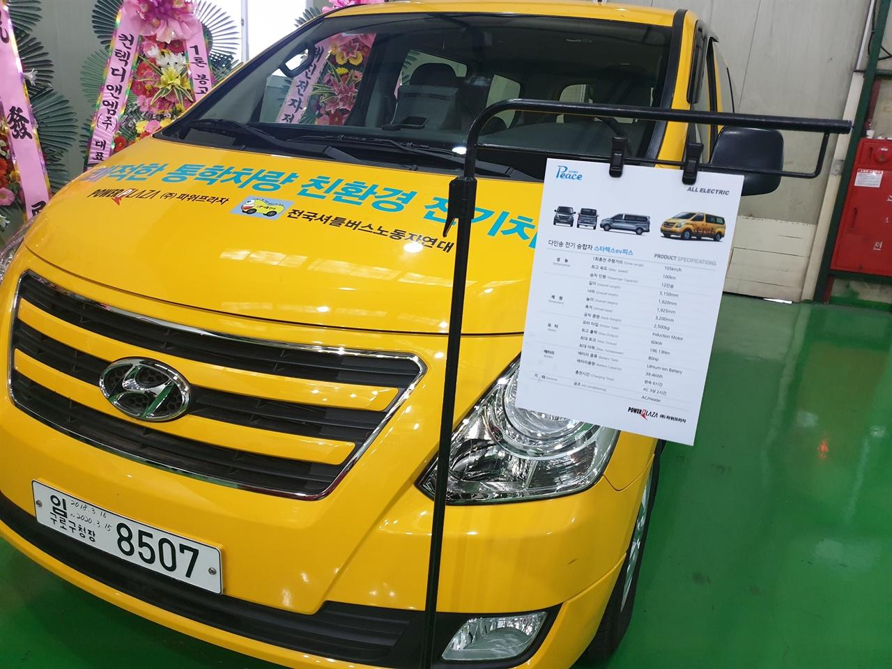 스타렉스ev(전기셔틀버스) 1톤 전기화물차 봉고3ev피스 전기화물차 출시기념행사장에 전시된 스타렉스ev(전기셔틀버스). 기념행사는 5일 오후 서울 금천구 소재 EV독산공장에서 열렸다.
