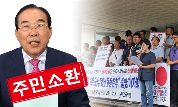 관내 이장단 워크숍에서 일본을 옹호하고 위안부를 비하하는 발언으로 물의를 빚은 정상혁(자유한국당)보은 군수에 대한 두 번째 주민소환 운동이 전개된다.
