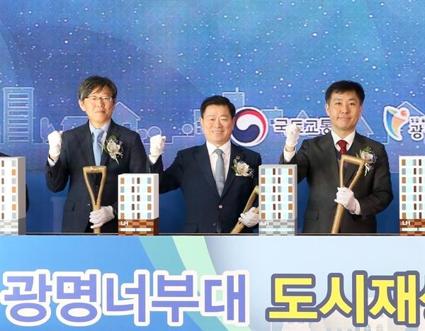 광명너부대 도시재생 사업 착공식, 박승원 광명시장(가운데)
