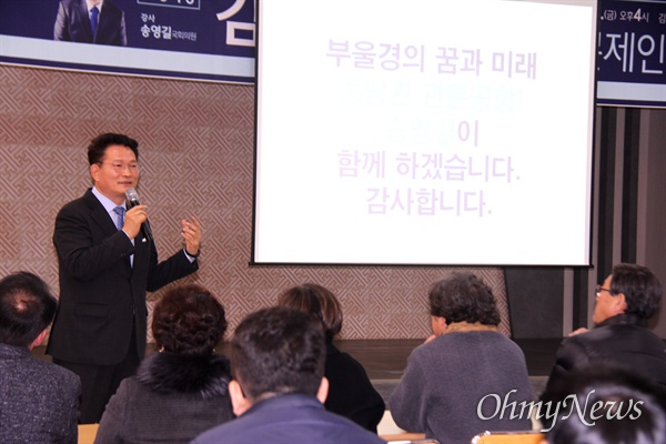 """송영길 국회의원은 6일 오후 경남 김해시청 대강당에서 """"김해신공항, 무엇이 문제인가""""에 대해 특강했다."""