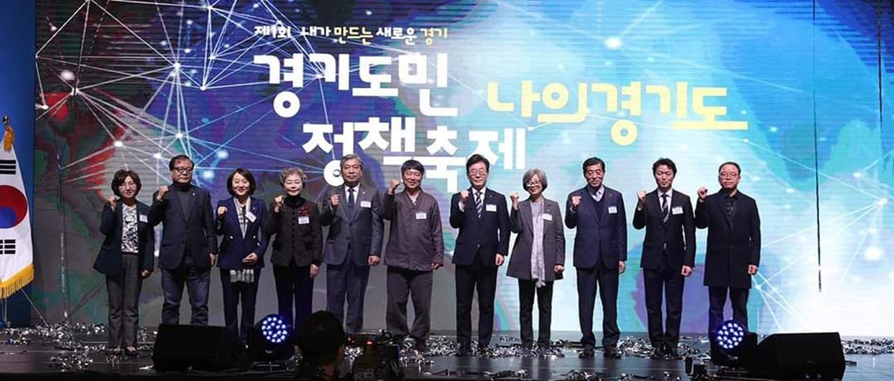 제1회 경기도민 정책축제 '나의경기도' 에 참석한 내빈들 모습