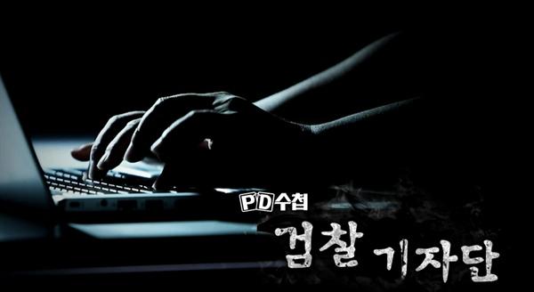 지난 3일에 방영된 MBC PD수첩 <검찰 기자단>편