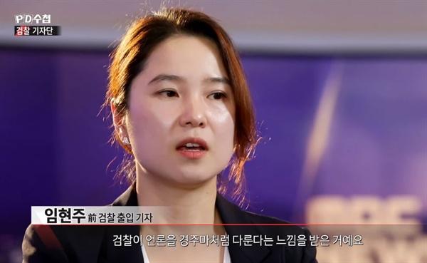 3일자 PD수첩에 출연한 MBC 임현주 기자