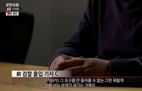 3일자 PD수첩의 한 장면