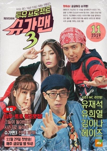 JTBC < 투유프로젝트 : 슈가맨 3 >