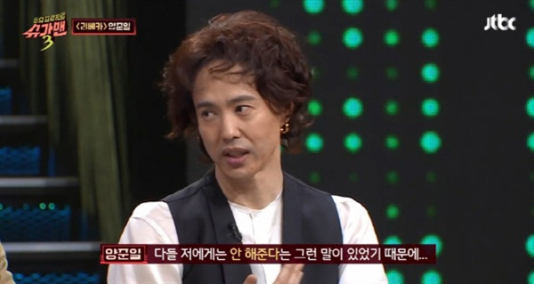지난 6일 방영된 JTBC < 투유프로젝트 : 슈가맨 3 >에선 1990년대 파격적인 음악을 선사했던 양준일이 출연해 화제를 모았다.