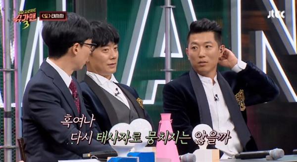 지난달 29일 방영된 JTBC < 투유프로젝트 : 슈가맨 3 > 첫회에선 1990년대 인기 그룹 태사자가 출연해 화제를 모았다.