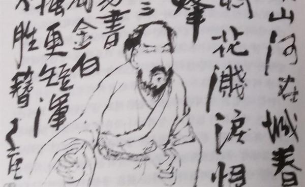 두보  진순신이 쓴 중국시인전에 나오는 두보를 그린 모습
