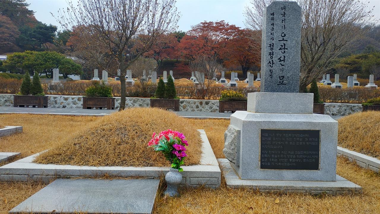 애국지사 정정산-오광선의 묘 용인 출신으로 본명이 정현숙인 정정산은 남편 오광선(1896-1967)과 함께 애국지사묘역에 안장되어 있다. 묘비 가운데에 '애국지사 오광선의 묘'라고 새겨져 있고, 묘비 왼편에 '배위애국지사 정정산 합장'이라고 조그맣게 새겨져 있는 모습이 낯설게 느껴진다.