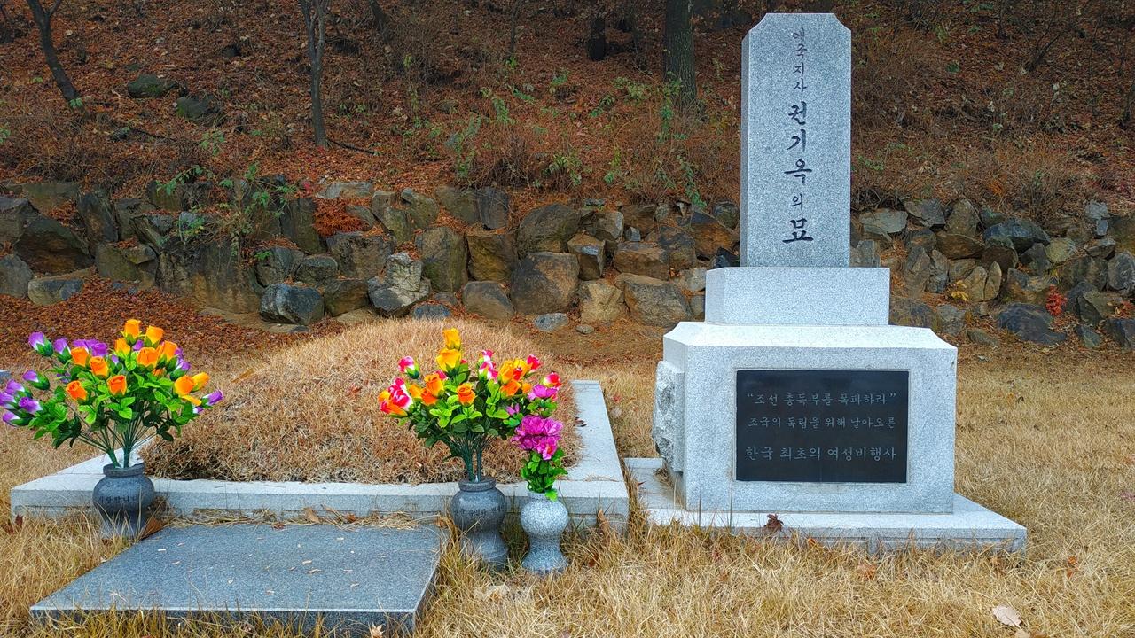 애국지사 권기옥의 묘 권기옥도 남자현과 더불어 영화 <암살>의 주인공 안옥윤의 롤모델 중 한명으로 알려져 있다. 숭의여학교 재학 중 3.1만세운동에 참여하기도 했던 권기옥은 대한애국부인회 사건으로 6개월간 감옥살이를 한 후 중국으로 망명해 '조선인 최초의 여자비행사'가 됐다.