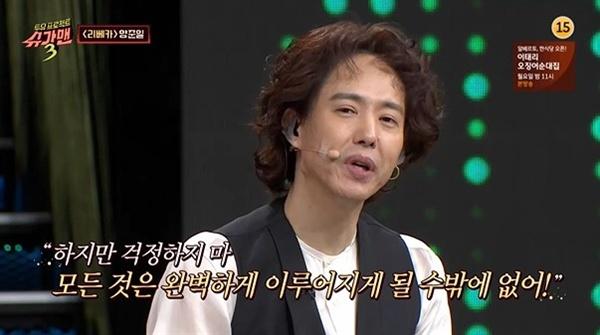 JTBC <슈가맨3>에 출연한 양준일의 모습