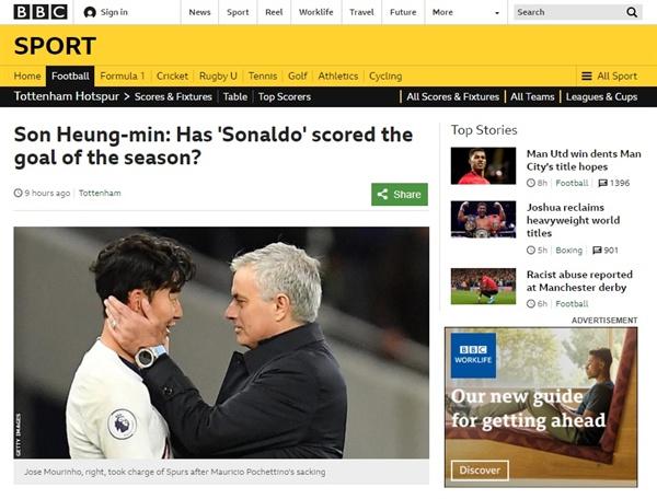 손흥민(토트넘 홋스퍼)이 번리전에서 터뜨린 골을 보도하는 영국 BBC 뉴스 갈무리.