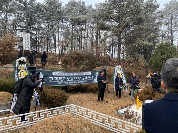 김용균 1주기 추도식 김용균 1주기 추도식 추모사 낭독