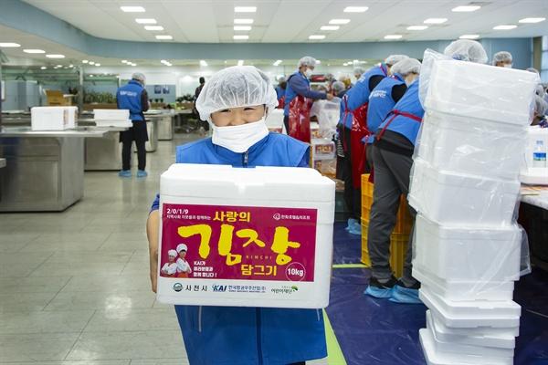 한국항공우주산업의 '사랑의 김장김치 나눔'.