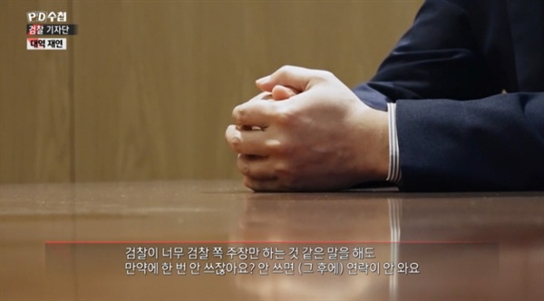지난 3일 방송된 < PD수첩 > '검찰기자단'의 한 장면.