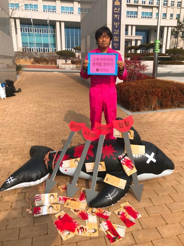 울산 고래고기 환부사건 진상 규명 촉구 핫핑크돌핀스는 부산동물학대방지연합과 함께 2018년 1월 18일 울산지검에서 고래고기 환부사건 진상 규명 촉구 기자회견을 진행했다.