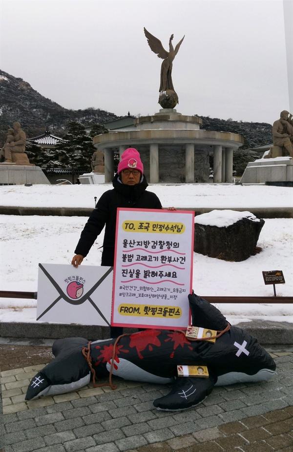 고래고기 환부사건 진상규명 촉구 청와대 앞 1인 시위 핫핑크돌핀스는 2018년 1월 9일 청와대 국민청원에 울산 고래고기 환부사건 진상규명을 촉구했으며, 1월 31일 1인시위를 진행했다.