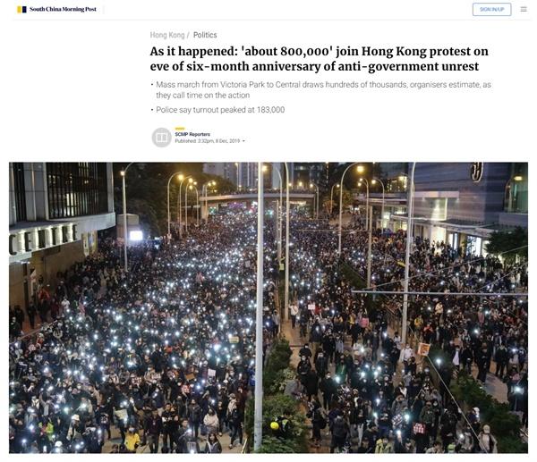 홍콩 시민 80만 명이 참여한 대규모 민주화 집회를 보도하는 <사우스차이나모닝포스트> 갈무리.