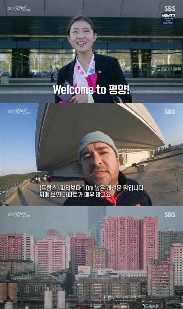 SBS <샘 해밍턴의 페이스北> 캡처.