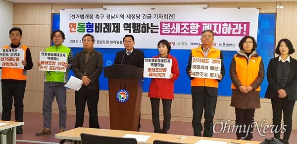 노동당, 녹색당, 미래당, 민중당, 바른미래당, 정의당 경남도당은 9일 경남도청 프레스센터에서 기자회견을 열어 연동형비례대표제의 '봉쇄조항 폐지'를 촉구했다.