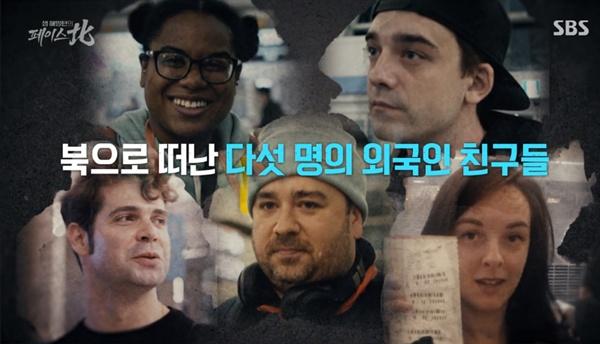 지난 7일 방송된 SBS 시사교양 프로그램 <샘 해밍턴의 페이스 北>의 한 장면