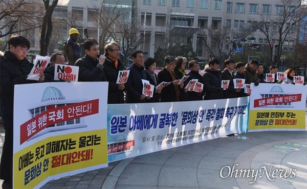 """대전지역 단체들은 9일 오전 대전 서구 대전강제징용노동자상 앞에서 기자회견을 열어 """"일본 아베에 굴복한 '문희상 안'을 즉각 철회하라""""고 촉구했다."""