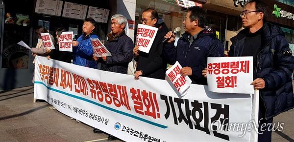 전국농민회총연맹 부산경남연맹은 9일 더불어민주당 경남도당 앞에서 '변동직불제 폐지 반대', '휴경명령제 철회'를 촉구했다.