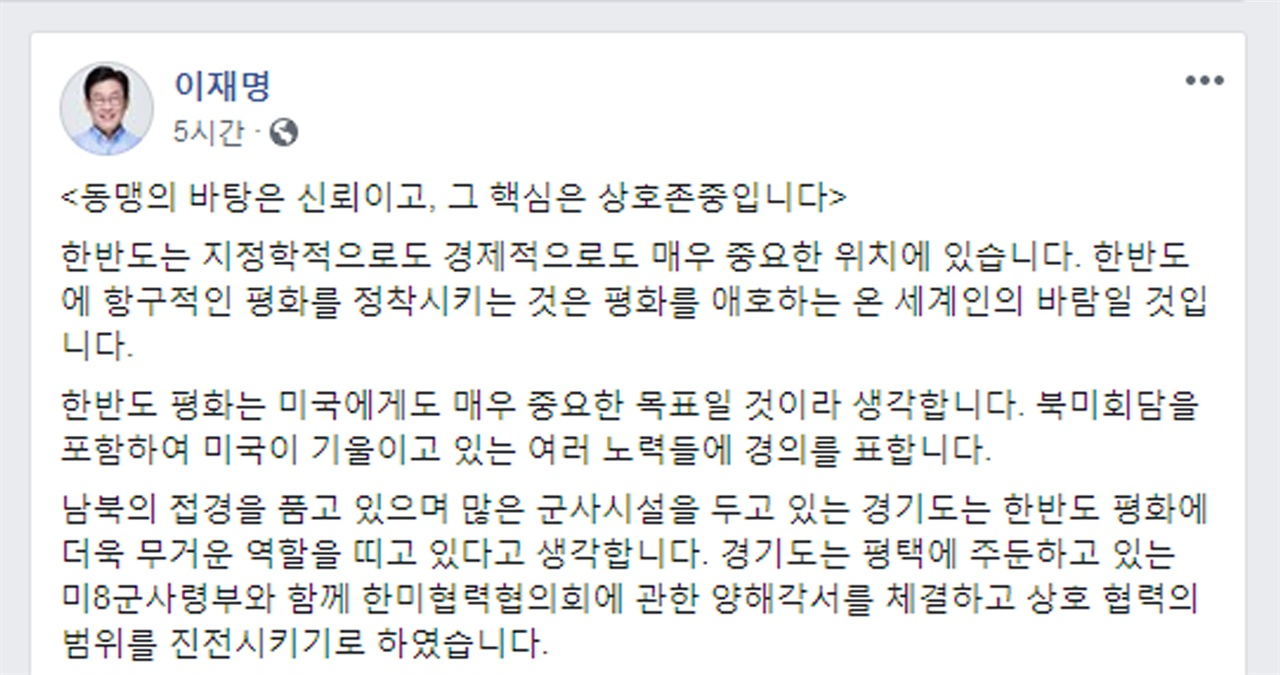 9일 이재명 경기지사가 한미 양해각서를 체결후 자신의 SNS를 통해 소감을 밝히고 있다.