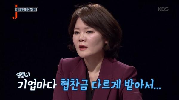 KBS 1TV <저널리즘 토크쇼J>의 한 장면