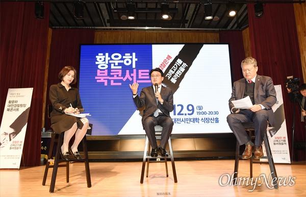 황운하 대전경찰청장의 저서 '검찰은 왜 고래고기를 돌려줬을까' 북콘서트가 9일 저녁 대전 중구 대전시민대학 식장산홀에서 개최됐다.
