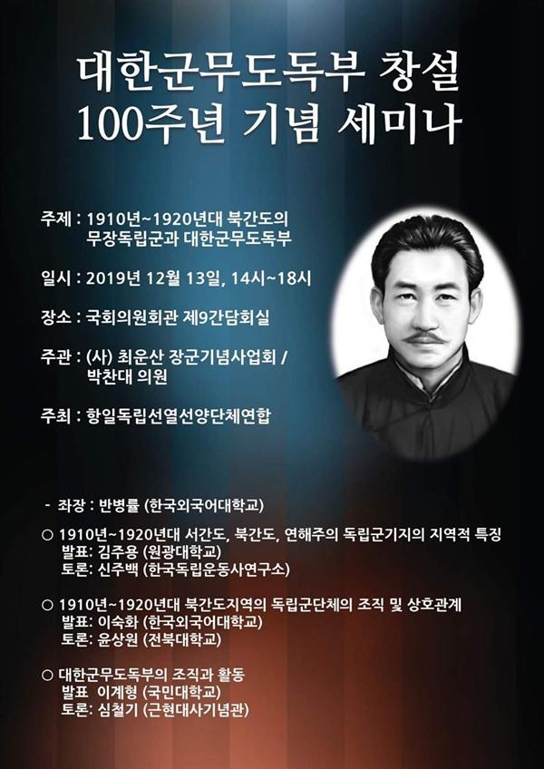대한군무도독부 창설 100주년 기념 학술세미나 포스터