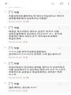 강원대 에브리타임 'HOT 게시글'의 댓글에 등장하는 젠더 갈등